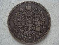 Рубль 1892 года, Александр III
