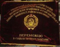 Знамя райкома партии