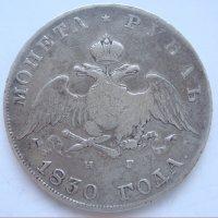 1 рубль 1830