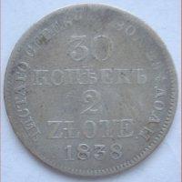 Русско-Польская монета 1838г.
