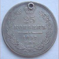 25 копеек 1857 г.