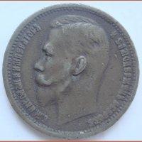 1 рубль 1912 г.
