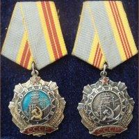 """Орден """"Трудовой славы"""" II-III степень с документами"""