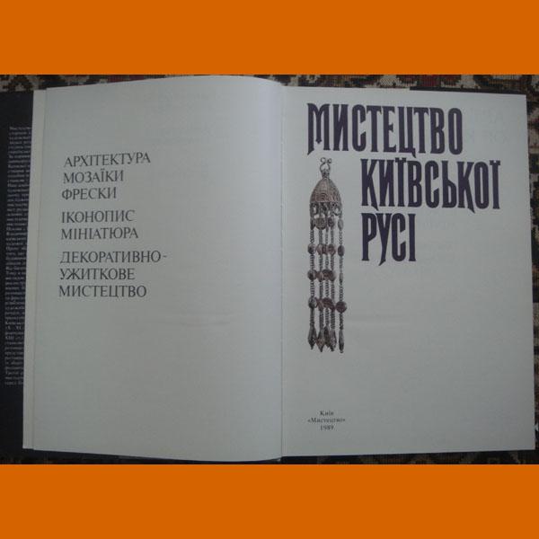 Мистецтво київської русі 1989 год