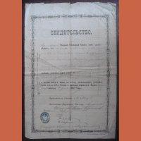Свидетельство 1884 год