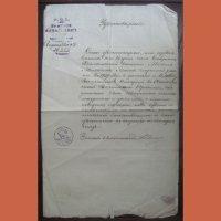 Удостовирение 1912 год