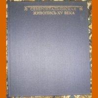 """Книга """"Североитальянская живопись"""""""