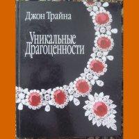 """Книга """"Уникальные драгоценности"""" 1977 год"""
