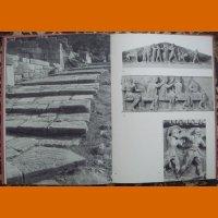 """Книга """"Искуство и культура древнего мира"""" 1977 год"""