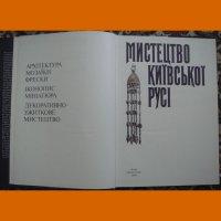 """""""Мистецтво Київської Русі"""" 1989 год"""