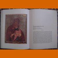 """Книга """"Пречистому образу Твоему поклоняемся..."""""""