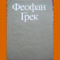 """Книга """"Феофан Грек 1983"""""""