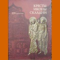 """Книга """"Кресты, иконы, складни """" 2000"""