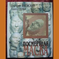 """Книга """"Посмертная маска"""""""
