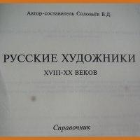 """Книга """"Русские художники 18-20 веков"""""""