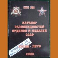 Каталог разновидностей орденов и медалей  СССР