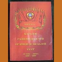 Каталог разновидностей орденов и медалей  СССР 2008-2009 годов