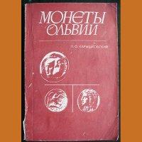 """Книга """"Монеты Ольвии"""""""