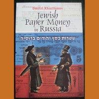 """Книга """"Бумажные деньги еврейских общин в России"""""""