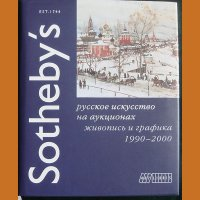 """Книга """"Русское искуство на аукционах """""""