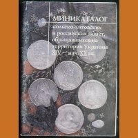 Миникаталог польско-литовских и российских монет 14 нач 20 века
