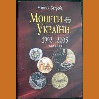 """Каталог """"Монеты Украины 1992-2005"""""""