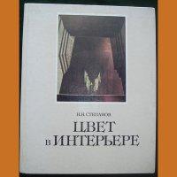 """Книга """"Цвет в интерьере"""""""
