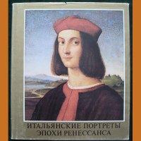 """Книга """"Итальянские портреты эпохи ренесанса"""""""
