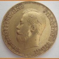 10 рублей 1911 ЭБ