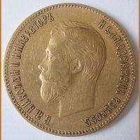 10 рублей 1900 ФЗ