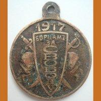 Медаль Борцам за свободу 1917 год