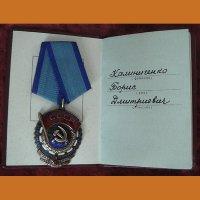 Орден трудового красного знамени + документ