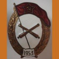 Знак выпускника артиллерийского училища 1953 г