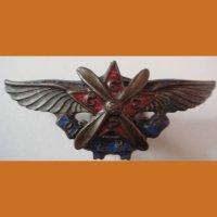 Знак Общество друзей воздушного флота