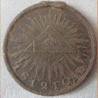 """Медаль """"Не нам, не Вам, а имени Твоему"""" 1812"""