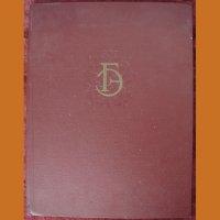 """Книга """"Ermitaz"""" 1959 год"""