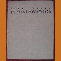 """Книга """"Постимпрессионизм"""""""