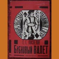 """Книга """"Бубновый ВАЛЕТ"""""""