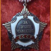 """Орден """"За личное мужество СССР"""""""