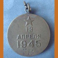 "Медаль ""За взятие Вены"" ГУЗ"