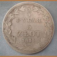 Монета 3/4 рубля 5 zlot 1835 год