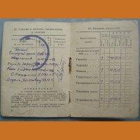 Красноармейская книжка 1944 год