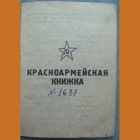 Красноармейская книжка 1946 год