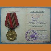 """Медаль """"За взятие Берлина"""" + документ"""