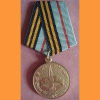 Юбилейная медаль «60 лет освобождения Республики Беларусь от немецко-фашистских захватчиков»