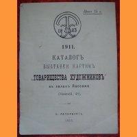 Каталог выставки картин Товарищества художников в залах Пассажа 1911 год
