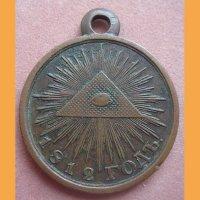 "Медаль ""Не нам, не нам, а имени Твоему"" 1812"
