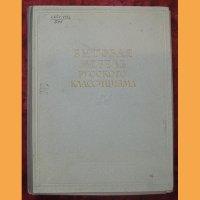 Бытовая мебель русского классицизма 1954 год