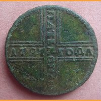 Монета 5 копеек 1727 года