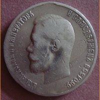 Монета Николай II коронован в Москве 14 мая 1896 г.